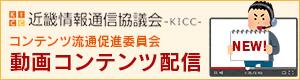 近畿情報通信協議会 公式YouTubeチャンネル